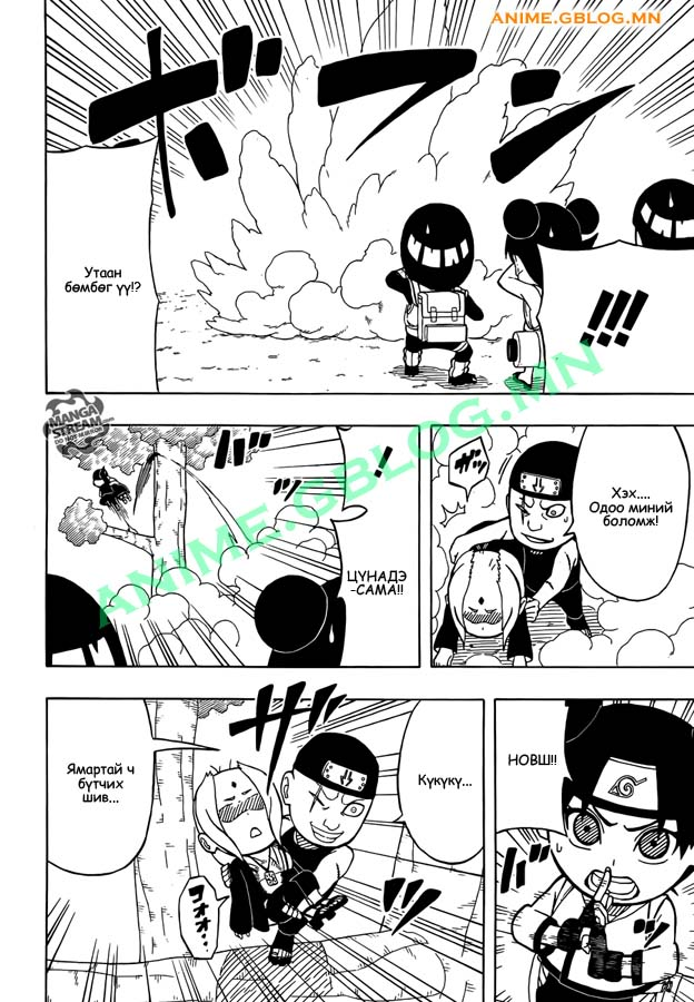 Japan Manga Translation - Naruto - rock-lee-06 - Rock Lee's Springtime of Youth - 12